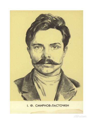 ivan-smirnov-lastochkin-ukrainian-communist-revolutionary